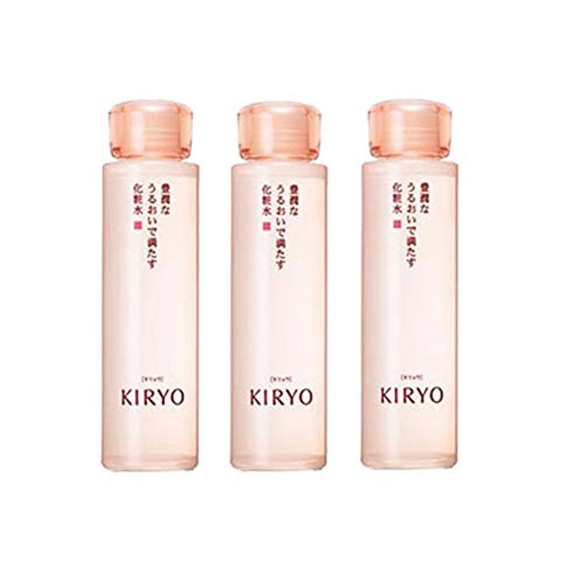 気をつけて決済無視【資生堂】KIRYO キリョウ ローション II (しっとり)150mL ×3個セット【International shipping available】