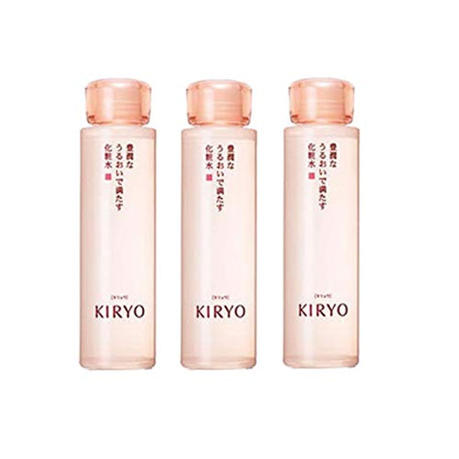 振り返る郵便複合【資生堂】KIRYO キリョウ ローション II (しっとり)150mL ×3個セット【International shipping available】