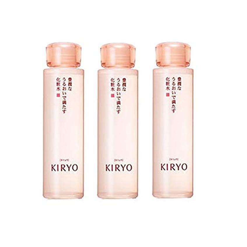 十分ではない許さない吸収剤【資生堂】KIRYO キリョウ ローション II (しっとり)150mL ×3個セット【International shipping available】
