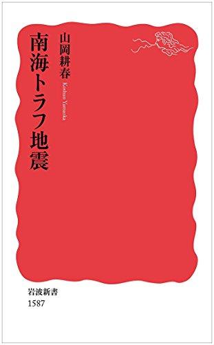 南海トラフ地震 (岩波新書)の詳細を見る