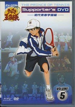 ミュージカル テニスの王子様 Supporter's DVD VOLUME5 初代青春学園編