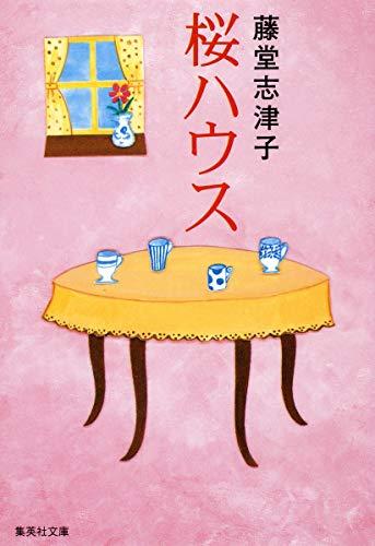 桜ハウス (集英社文庫)の詳細を見る