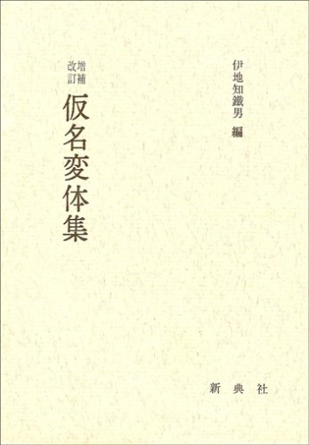活字本教科書 増補改定 仮名変体集 (影印本シリーズ)の詳細を見る