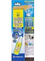 【空間除菌】 ウイルオフウイルス除菌・消臭スプレー携帯