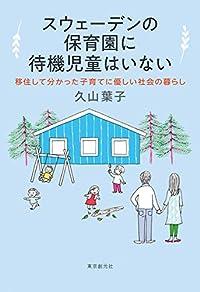 日本のママは手作りし過ぎ!? 幼保無償化の前に知っておきたい、スウェーデン式