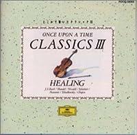 どこかで聴いたクラシック3-癒しのメロディ