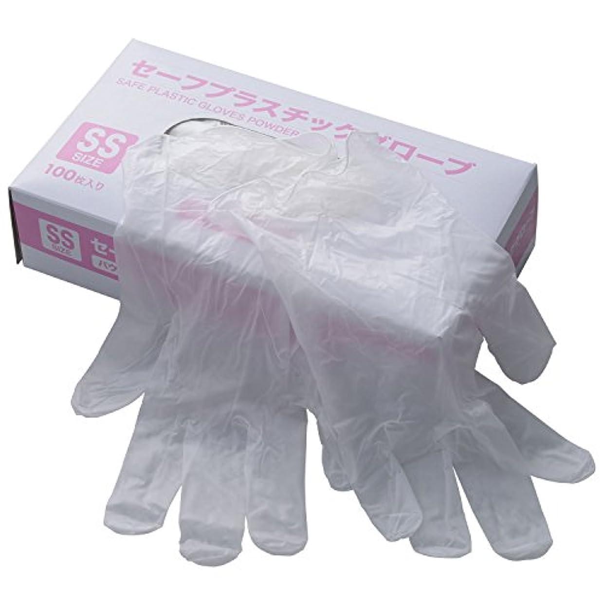 山善(YAMAZEN) セーフプラスチックグローブ SS 粉付き(パウダーイン) 100枚入り×10箱=1000枚 YTA-SS