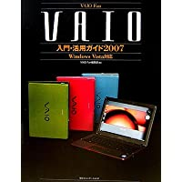 VAIO Fan―VAIO入門・活用ガイド2007Windows Vista対応