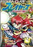 スレイヤーズ水竜王の騎士 (6) (角川コミックスドラゴンJr.)