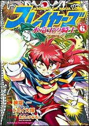 スレイヤーズ水竜王の騎士 (6) (角川コミックスドラゴンJr.)の詳細を見る