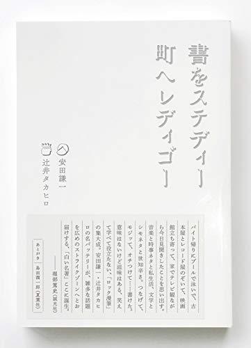 書をステディ町へレディゴー / 安田 謙一,辻井 タカヒロ