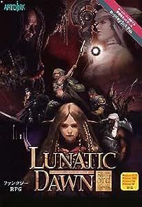 ルナティックドーン 第三の書 廉価版