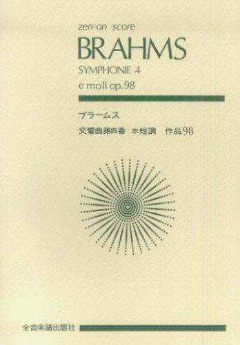 スコア ブラームス 交響曲第4番 ホ短調 作品98 (Zen‐on score)の詳細を見る
