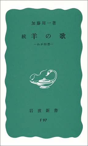 続 羊の歌―わが回想 (岩波新書 青版 690)の詳細を見る