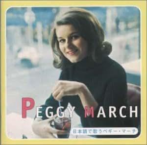 日本語で歌うペギー・マーチ