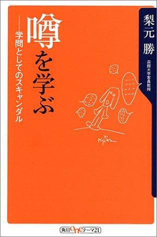 噂を学ぶ―学問としてのスキャンダル (角川oneテーマ21)の詳細を見る