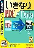 いきなりPDF to Data (説明扉付きスリムパッケージ版)