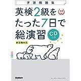 【CD付】英検2級 を たった7日で総演習 予想問題集 新試験対応版 (学研英検シリーズ)
