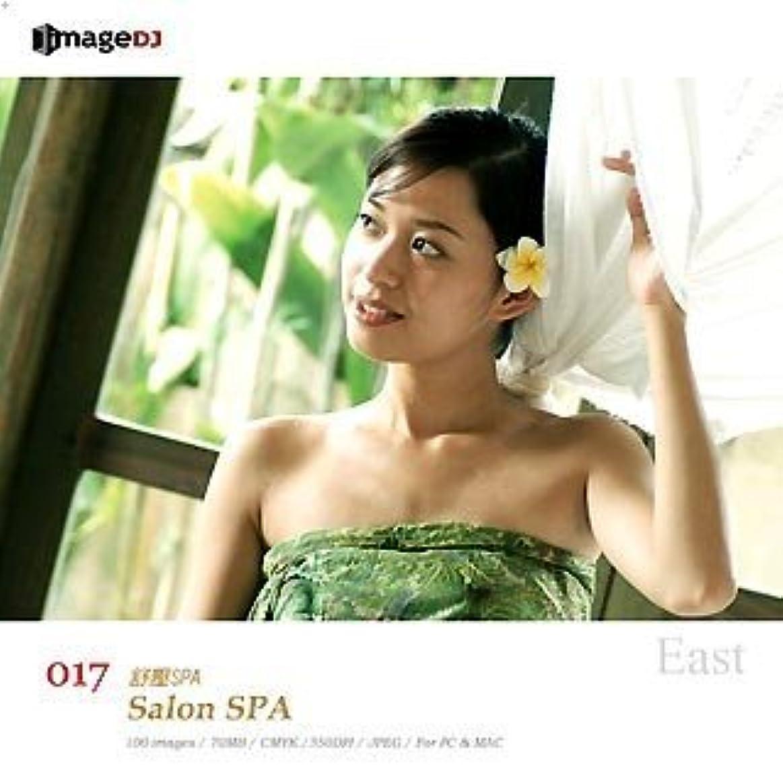 サーカス移植ジャンルEAST vol.17 スパ美人 Salon SPA