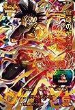 スーパードラゴンボールヒーローズ/PBS-45 仮面のサイヤ人