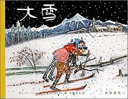 大雪 (大型絵本 (2))の詳細を見る