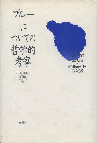 ブルーについての哲学的考察の詳細を見る