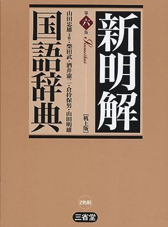 新明解国語辞典 第6版 机上版