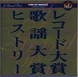 J-GRAND PRIX Vol.2~日本レコード大賞&日本歌謡大賞ヒストリー