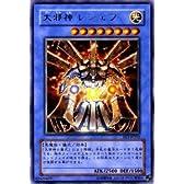 遊戯王カード 【大邪神レシェフ(ウルトラ)】 EE3-JP213-UR 《エキスパートエディション3》