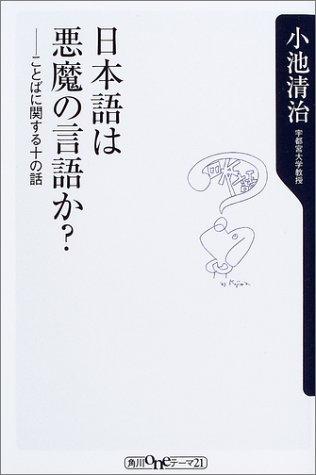 日本語は悪魔の言語か?―ことばに関する十の話 (角川oneテーマ21 (B-44))の詳細を見る