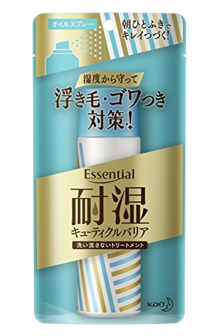優勢個人的にお酒エッセンシャル 耐湿バリア オイルスプレー