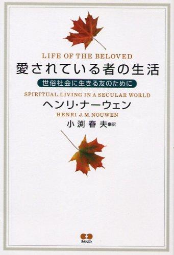 愛されている者の生活—世俗社会に生きる友のために