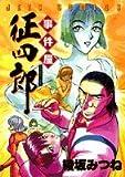事件屋征四郎 / 綾坂 みつね のシリーズ情報を見る