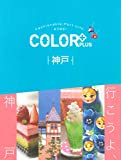 COLOR +(カラープラス)神戸 (COLOR+)
