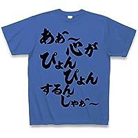 (クラブティー) ClubT あぁ^~心がぴょんぴょんするんじゃぁ^~ Tシャツ