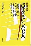 戦後日本の書をダメにした七人 画像