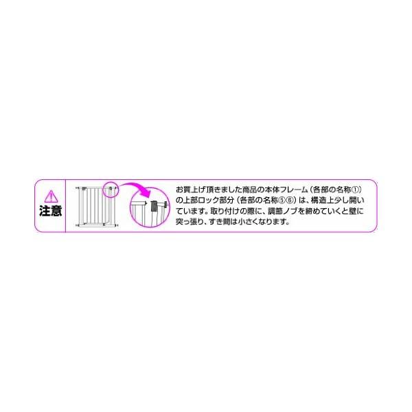 日本育児 ベビーゲイト ベビーズゲート ホワイ...の紹介画像6