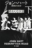 終わりなき道 下 (ハヤカワ・ミステリ文庫)
