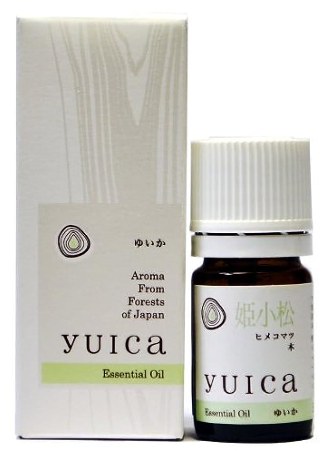 重要な役割を果たす、中心的な手段となる引くする必要があるyuica エッセンシャルオイル ヒメコマツ(木部) 5mL