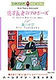 億万長者のプロポーズ (エメラルドコミックス ハーレクインシリーズ)