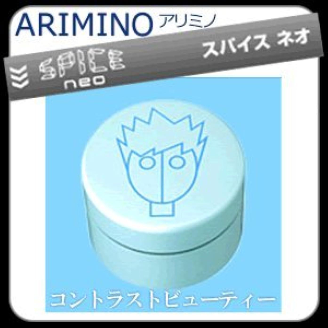 サミット乗算取り消す【X4個セット】 アリミノ スパイスネオ FREEZE KEEP-WAX フリーズキープワックス 100g ARIMINO SPICE neo