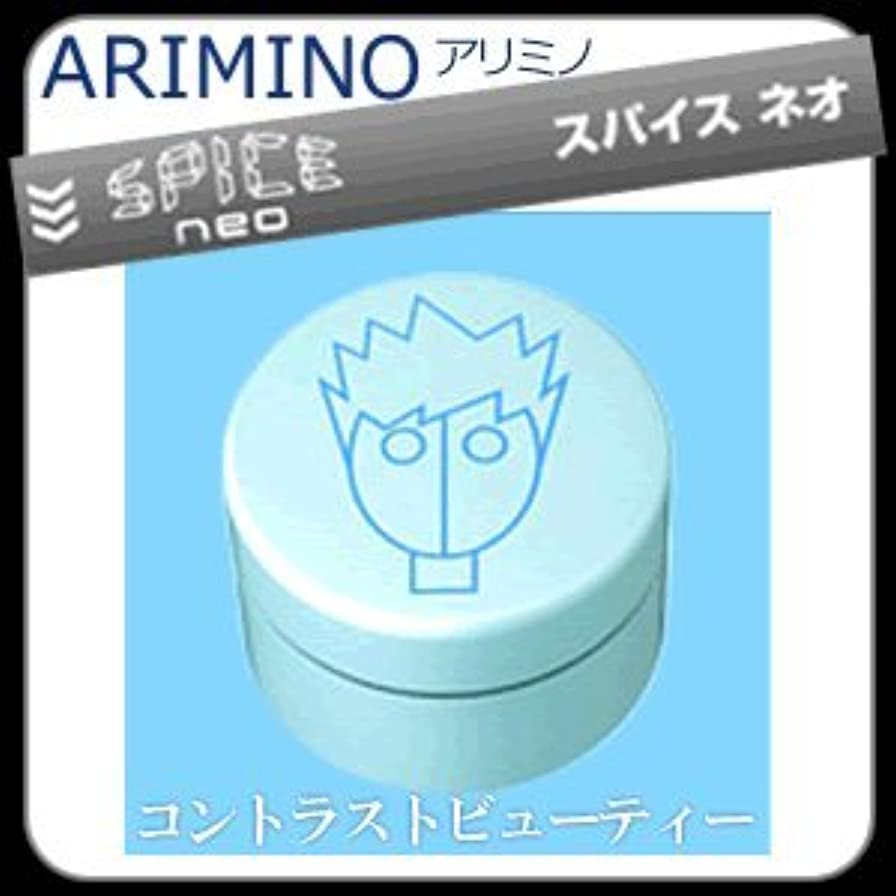 段階効能リル【X4個セット】 アリミノ スパイスネオ FREEZE KEEP-WAX フリーズキープワックス 100g ARIMINO SPICE neo