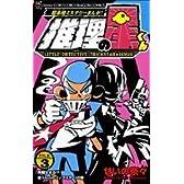 推理の星くん 第3巻―超 本格ミステリーまんが! (てんとう虫コミックス)