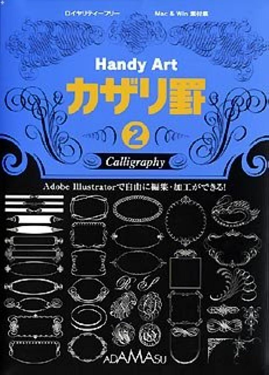 Handy Art カザリ罫 2