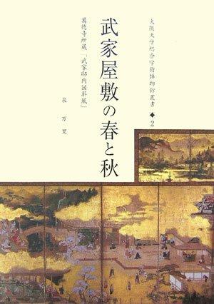 武家屋敷の春と秋 (大阪大学総合学術博物館叢書)
