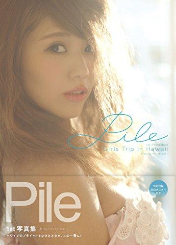Pile 1st写真集 Girls Trip in Hawaii(書籍扱い)