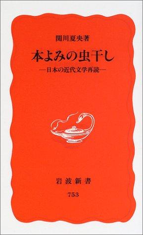 本よみの虫干し―日本の近代文学再読 (岩波新書)の詳細を見る
