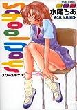 School Days  / 水尾 ろむ のシリーズ情報を見る