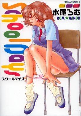 [水尾ろむ] School days