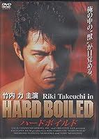 ハードボイルド [DVD]